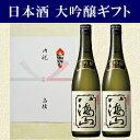 【送料無料】【ギフト】【訳アリ】【訳あり】『 八海山 大吟醸 日本酒 ギフト<72G-D2> 』720ml×2本セット 八海醸造謹製※製造年月日2..