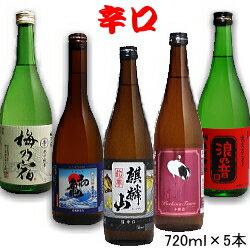 送料無料辛口の日本酒飲み比べセット「キリッと」麒麟山超辛口、越の鶴本醸造、梅の宿「辛」、初亀急冷美酒