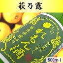 【リキュール】『 萩乃露 和の果のしずく れもん酒 500ml 』極上のレモンが生み出