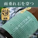 ご予約承り中!【日本酒】『 萩乃露 雨垂れ石を穿つ 720m...
