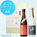 【日本酒スパークリングギフト】『 八海山 発泡にごり酒 72...