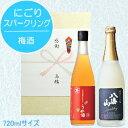 【日本酒スパークリングギフト】『 八海山 発泡にごり酒 720mlサイズ&八海山の焼酎で仕込