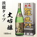 【日本酒】【ギフト】『 羅生門 鳳寿 大吟醸酒 1.8L