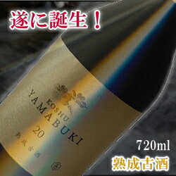 【日本酒】【熟成古酒】【送料無料】『 熟成古酒 山吹20年 720ml』金紋秋田酒造 株式会社20年熟成酒をベースに最長30年物をブレンドした最高級の一本です。