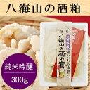 【 酒粕 】【新潟産:極上酒粕】 『八海山の酒の實(み) 純米吟醸 300gパック 』