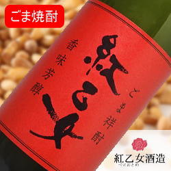【本格焼酎】【胡麻(ごま)祥酎】『 紅乙女 香味...の商品画像