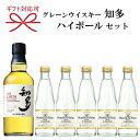 【国産ウイスキー】ハイボールギフトセット『 知多ハーフ&ザ・...