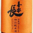 【日本酒】『 喜楽長 特別純米酒 淡麗美酒 1.8L 』滋賀県の地酒 喜多酒造謹製酒造好適米 山田錦100%使用しっとりとしたやわらかな酸味がうまみを引き出し後口のキレ味を意識し、上品にまとめました。