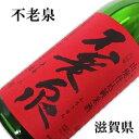 日本酒『不老泉 山廃仕込 純米原酒 参年熟成 』赤ラベル 7...