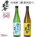 雪の茅舎 日本酒ギフト 2本飲み比べセットBセット内容:山廃...