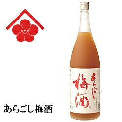 梅乃宿 あらごし梅酒 1800ml リキュール