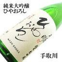 【 日本酒 】石川県の地酒『 手取川 純米大吟醸 ひやおろし...