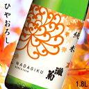 【日本酒】秋限定 女性杜氏が醸す地酒『 ひやおろし 純米原酒 灘菊 1800ml 』まろやか