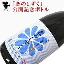 【映画 恋のしずく 公開記念ボトル】日本酒『 賀茂泉 恋のし...