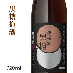 【梅酒:リキュール】星舎無添加 黒糖梅酒 14度 720ml