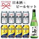 【ビール&地酒ギフトセット】『ビール&日本酒よくばりギフト01』アサヒスーパードライ、サントリーザ・プレミアム、日本酒の八海山 純米吟醸が同時に楽しめるギフトセット父の日、敬老の日のプレゼントや、お中元、お歳暮に!