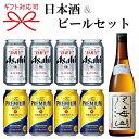 【ビール&地酒ギフトセット】『ビール&日本酒よくばりギフト06』アサヒスーパードライ、サントリーザ・プレミアム、日本酒の八海山 大吟醸が同時に楽しめるギフトセット父の日、敬老の日のプレゼントや、お中元、お歳暮に!