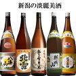 日本酒 飲み比べセット 送料無料 「みょうこうさん」1800ml×6本