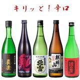 【  】『 【 日本酒 飲み比べセット 】「キリッと!」 』美味しい辛口酒の飲み比べセット 720mlサイズ5本セット【日本酒セット内容】麒麟山 超辛口酒、浪乃音ええとこどり、梅の