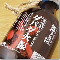 【栗焼酎】無手無冠謹醸ダバダ火振り紐付き 25度 900ml...:taka-sake:10000820