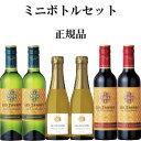 【正規品ワイン】ミニボトルギフトジェイコブスクリーク(辛口白...