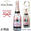 【正規品二コラ・フィアットシャンパン】桜 さくら『ニコラフィ