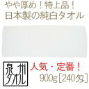 日本製純白タオル(900g[240匁]ソフト) RTK48