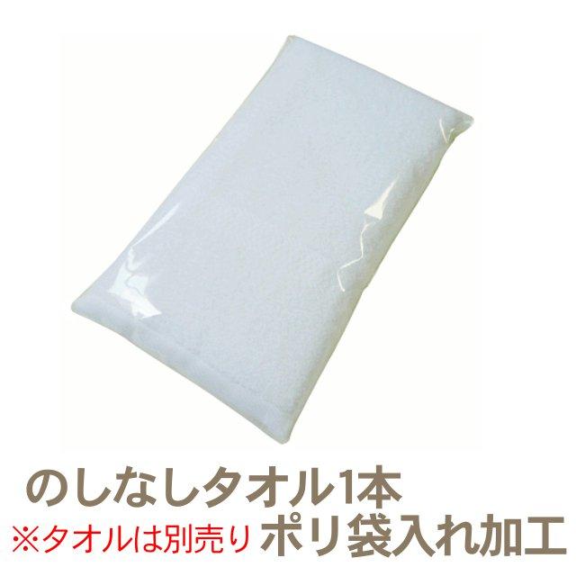 のしなしタオル1本ポリ袋入れ加工(透明無地袋)【タオルは別売り】 RTK51