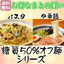 【送料無料】糖質オフ パスタ 中華 乾麺 300g × 4袋 お買い得企画 糖質制限 50%オフ プラ