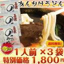 特別企画 【送料無料】 のっぺ いうどん 1人前 × 3袋 スープ付