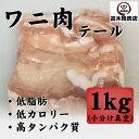 【ワニのテール 約1kg 】小分け真空/低脂肪・低カロリー・高タンパク質な白身肉!