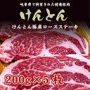 けんとん豚 肩ロース ステーキ 200g×5枚岐阜県/ 誕生日/贈り物に/母の日/ギフトにも