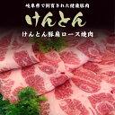 【けんとん豚 肩ロース 焼肉 500g】岐阜県/誕生日/贈り物に/母の日/ギフトにも