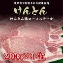 けんとん豚 ロースステーキ 200g×3枚岐阜県産/お中元/お歳暮/父の日/誕生日/贈り物に/