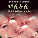 【けんとん 豚ロース 焼肉 500g】岐阜県/誕生日/贈り物に/母の日/ギフトにも【05P05Nov16】
