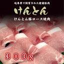 【けんとん 豚ロース 焼肉 300g】岐阜県/誕生日/贈り物に/母の日/ギフトにも