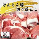 【けんとん豚 切り落とし 500g】岐阜県産/すき焼き/豚丼/炒め物に