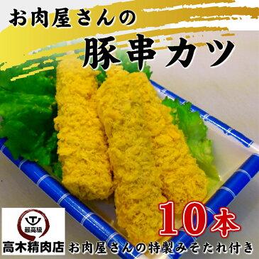 豚 串カツ 1本40g 10本入り 味噌だれ1袋