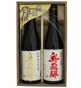 奥飛騨 特撰大吟醸セット720×2純米大吟醸と大吟醸