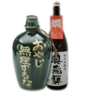 織部源造徳利日本酒入りの名入れ徳利【02Pa06May14】