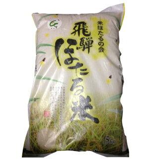 「米ほたるの会」飛騨ほたる米 5kg【お中元】【...の商品画像