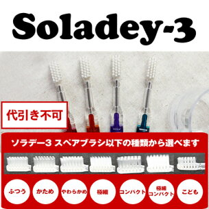 ソラデー 歯ブラシ