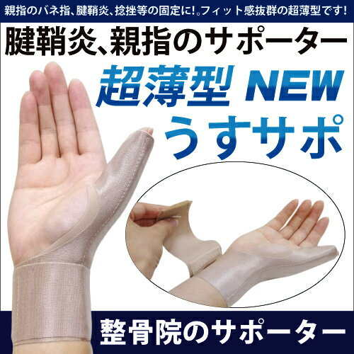 【腱鞘炎】親指のサポーター「うすサポ」左右兼用【メール便送料無料】...:takahashi-seikotsu:10000051