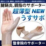 【腱鞘炎】親指のサポーター「うすサポ」左右兼用【レビューを書いてメール便】