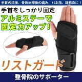 手首の固定サポーター「リストガード」(1枚)【レビューを書いて】