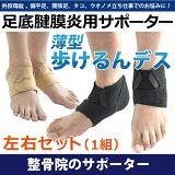 [推荐]厌倦了脚凳,在措手不及的脚跟疼痛,足底的肌腱发炎!行人导向的支持者。[【レビューを書いてメール便】足底腱膜炎、外反母趾、足の疲れ、かかとの痛み、偏平足用に!!【足底腱膜炎】歩行重視のサポーター「歩け
