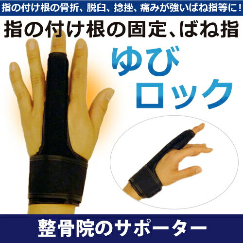 ばね指、骨折、捻挫等の固定「ゆびロック」(左右兼用1枚)