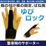 ばね指、骨折、捻挫等の固定「ゆびロック」(左右兼用1枚)【レビューを書いて】