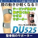 ひざの動きが軽くなるサポーター「DU525」フリーサイズ(片足)【メール便送料無料】