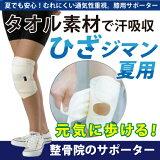 膝关节疼痛的膝盖骨关节炎。夏季使用合理布芽膝盖是固定的,但膝盖在炎热的夏天 - 邮件服务;[ひざジマン 夏用 【左右兼用1枚】【レビューを書いて】]